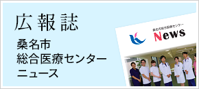 桑名市総合医療センターニュース