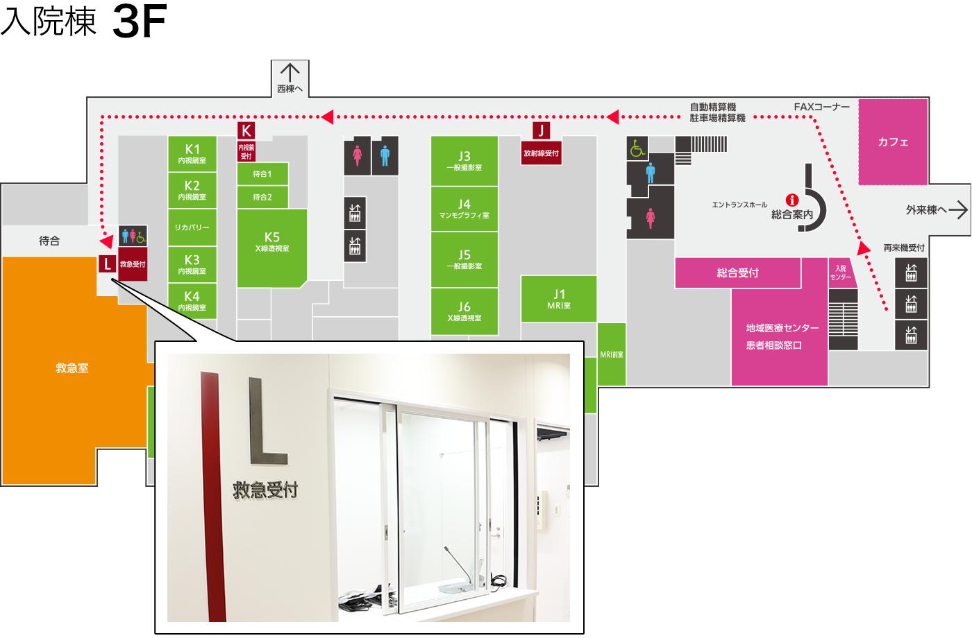救急外来受付は入院棟3階の一番奥です。
