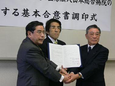基本合意書調印式