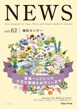センターニュース最新号
